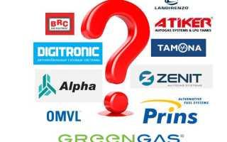 Какое газовое оборудование выбрать на авто: виды, обзор фирм производителей
