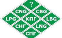 Какой газ используется в автомобилях в качестве топлива