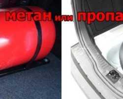 Что лучше выбрать для авто, ГБО метан или пропан