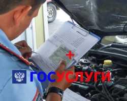 Как оформить газовое оборудование на авто в ГИБДД через портал Госуслуг РФ