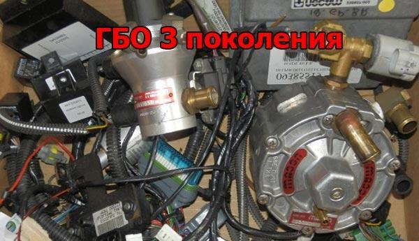 Газовое оборудование 3 поколения
