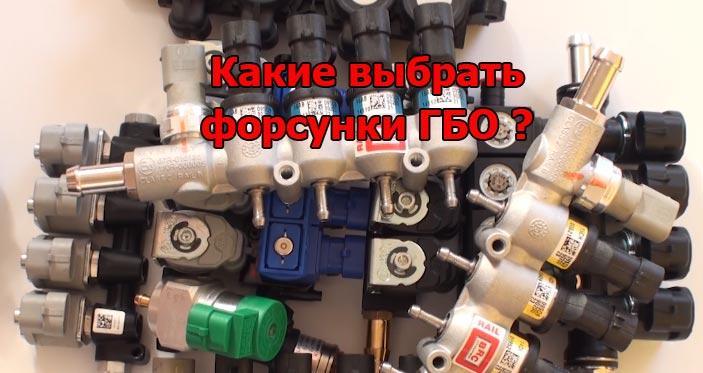 Инжектор ГБО